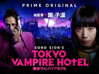 東京ヴァンパイアホテル